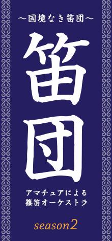 【笛団】〜アマチュアによる篠笛オーケストラ〜